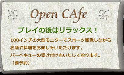Skill Up CAfe でリラックス!