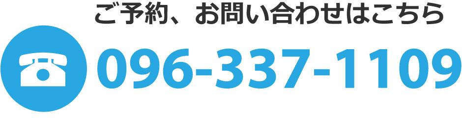 お問い合わせ・電話