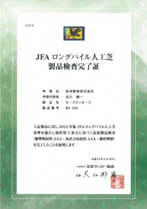 JFA公認ロングパイル人工芝