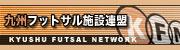 九州フットサル施設連盟