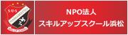NPO法人スキルアップスクール浜松