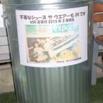 【不要のシューズナイスパス運動】公開リサイクル日 3月31日(土)PM17:00~