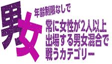 11/17土 20:00- JFA  エンジョイ 5 ミックス 15,000円 満員御礼8/8T  九州・全国大会あり