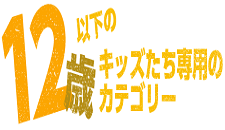 2/4日 16:00~日本フットサル施設連盟選手権 U-12 熊本県予選 0/8T 九州・全国大会あり