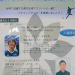 障碍者スポーツ ブラインドサッカー 8/6土