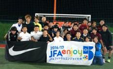 JFAエンジョイ5 U-23 優勝 liberdade