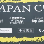1/2.3. EVOLE  JAPAN CUP 始まる