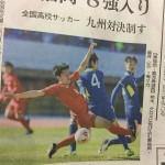 かずき2連発 凄すぎ❗️東福岡高校9番