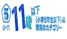 10/13土 10:00- JFA  エンジョイ5  U-11 13,000円 1/8T 九州・全国大会あり