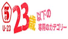 12/8土 20:00- JFA  エンジョイ5 U-23  13,000円 2/8T  九州・全国大会あり