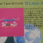 Futsal Team & Circle ☆Loco-Lua☆ 募集中!