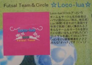 Loco-Lua
