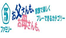 2/4日 10:00- JFA  enjoy 5 ファミリー  5,000円 1/8T