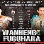 福原辰弥君 WBC世界戦で再起