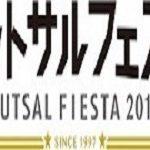 6/16土 20:00~ フットサルフェスタ2018 オープン 15,000円 7/8T 全国大会あり