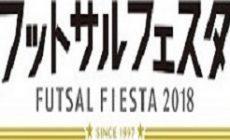 6/16土 20:00~ フットサルフェスタ2018 オープン 15,000円 1/8T 全国大会あり