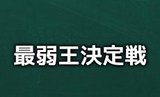 9/29土 20:00~  最弱王決定戦  2/8T