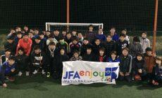 JFAエンジョイカップU-23