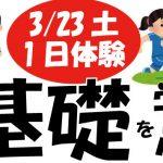 3/23土午前中 春季1日体験サッカースクール 受付開始