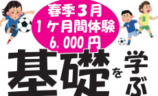 春季3月1ヶ月間体験サッカースクール 受付開始