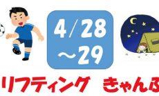4/28-29リフティングきゃんぷ  好評のテント泊です