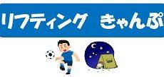 8/15-16 リフティングきゃんぷ