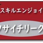7~9月土曜日 エンジョイ ソサイチリーグ 2/4T