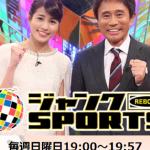輝純(あきずみ)君、翔太(しょうた)君 明日7/12 19:00~ ジャンクスポーツテレビ出演!