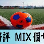 3/14(日)大好評MIX個サル 女性5名 男性5名