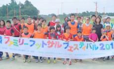 6/29日JFAファミリーフットサルフェスティバル U-9のクラス優勝 スキル3 U-15のクラス 優勝 西中OB おめでとうございます。