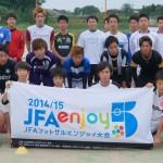 9/13土 JFA エンジョイ5 オープン 優勝 FC.CPR様 KING FC様 九州大会出場おめでとうございます\(^o^)/