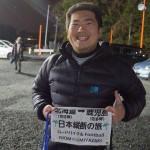 張江君 北海道➡熊本➡鹿児島 日本縦断の旅~Road Bike & Football~