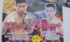 辰弥 初防衛戦 3/26土 フードパル 日本ミニマム級タイトルマッチ チケット販売してます。